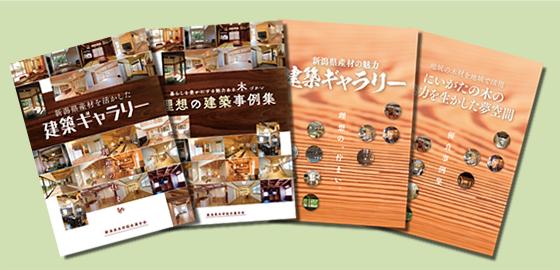 木材・建築ギャラリーイメージ