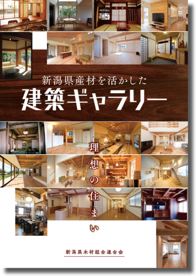 新潟県産材を活かした「建築ギャラリー」のブック