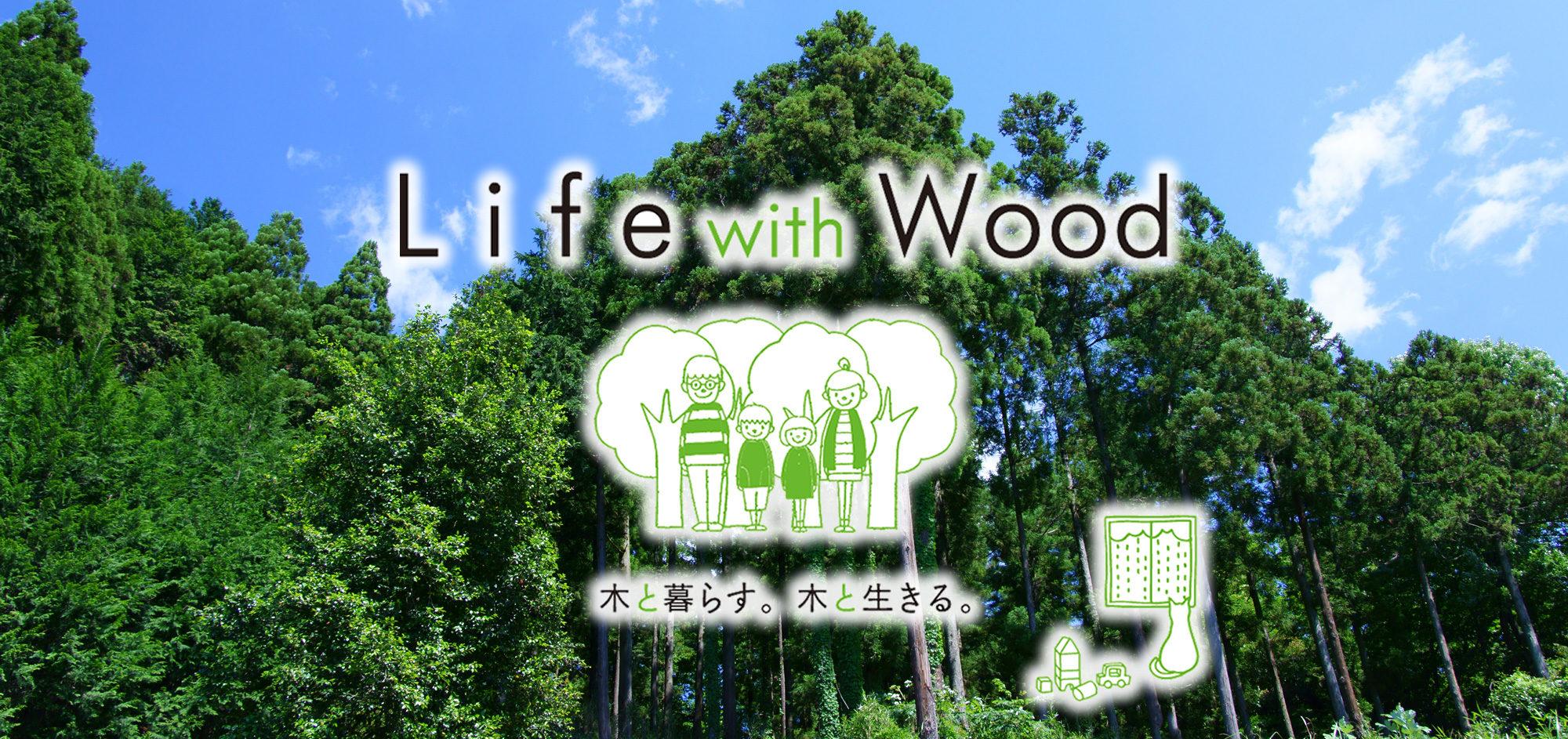 Life with Wood 木と暮らす。木と生きる。