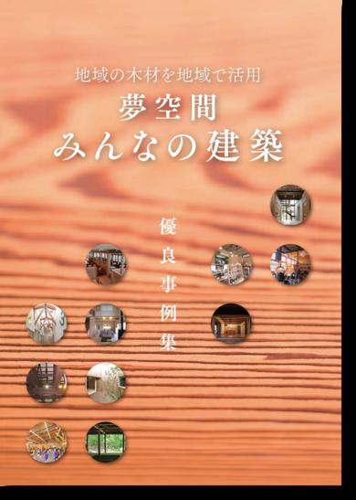 夢空間「みんなの建築編」のブック